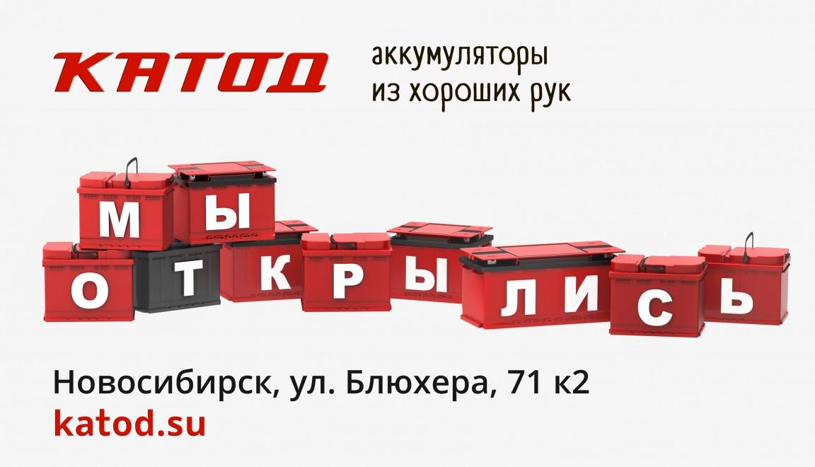 Магазин Катод В Новосибирске
